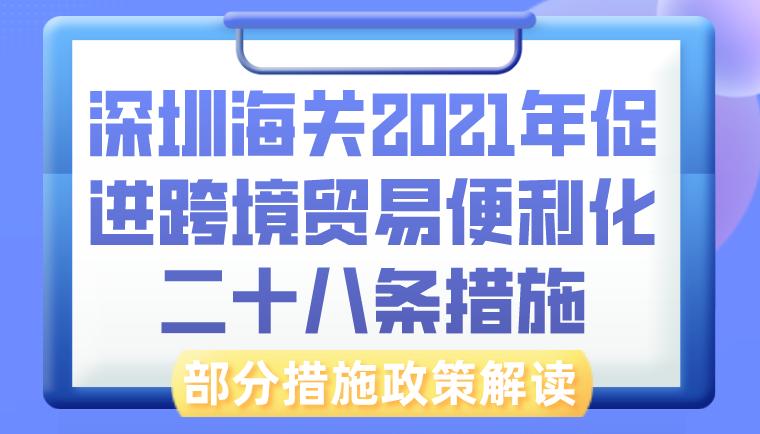 【图解】深圳海关2021年促进跨境贸易便利化二十八条措施